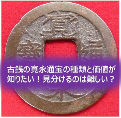 古銭の寛永通宝の種類と価値が知りたい!見分けるのは難しい?