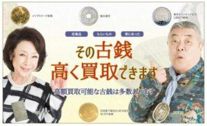 中尾彬さん夫婦が宣伝している「福ちゃん」