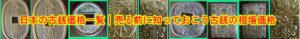 日本の古銭価格一覧|売る前に知っておこう古銭の相場価格