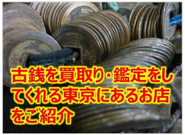 古銭を買取り・鑑定をしてくれる東京にあるお店をご紹介