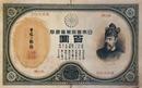 改造兌換銀行券(めがね100円・表猪10円)