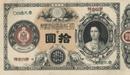 改造紙幣(神功皇后)