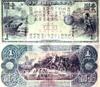 希少価値のある古紙幣がどれか一目でわかる価値一覧でご紹介
