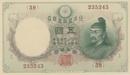 乙号兌換銀行券(透し大黒5円)