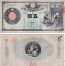 新国立銀行券(かじや5円・水兵1円)