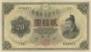 大正兌換銀行券(横書き20円)
