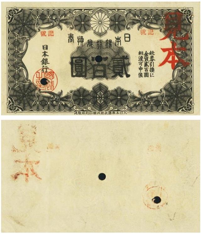 日本銀行兌換券200円(裏白200円)
