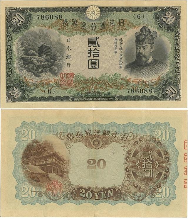 兌換券20円タテ書き20円